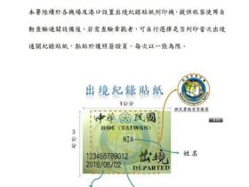 武漢肺炎防制期間到越南相親關於快速通關的提醒注意