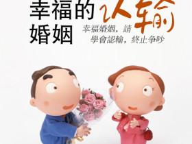 幸福婚姻從學會認輸終止爭吵開始