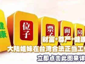 大陸新娘在台灣投資基金和外幣債券不需透過保管銀行