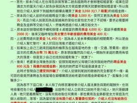 不要再被嫁到台灣的越南新娘說要介紹親戚鄰居欺騙了!已多人受害陳情!
