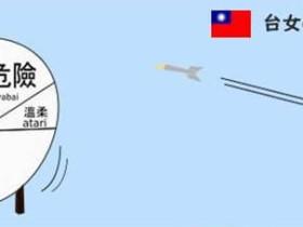 放下「公主病」台灣女生到越南相親讓自己生心理都更快樂!